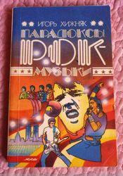 Парадоксы рок-музыки. Мифы и реальность. Автор: Игорь Хижняк.